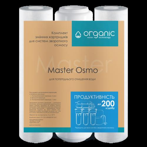 Комплект картриджів до фільтру зворотного осмосу Organic Master