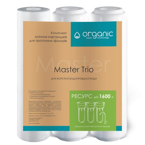 Комплект картриджей к проточному фильтру Organic TRIO Master