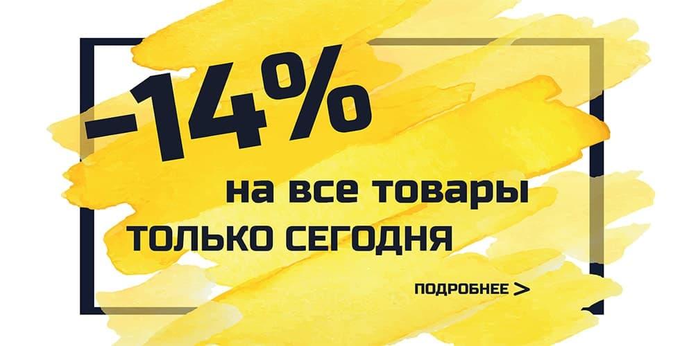 Скидка -14% ко дню влюбленных!